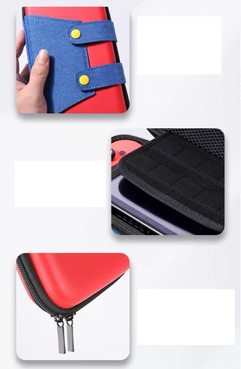 Nintendo Switch ケース 任天堂 ニンテンドー スイッチ 収納バッグ EVA素材 耐衝撃 マリオ 収納カバー