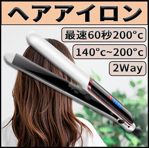 ヘアアイロン 2way ストレート カール 巻き髪 美髪 温度 4段階調整 140°~200°c アイロン セラミックプレート コテ 軽量 スリムボディ