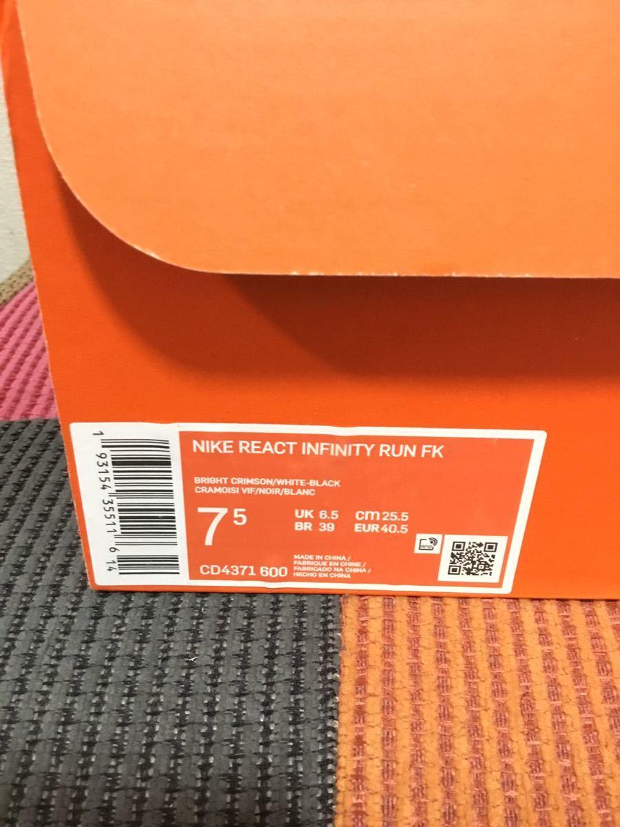 NIKE REACT INFINITY RUN FLYKNIT ナイキ リアクト インフィニティ ラン フライニット メンズ 25.5cm 美品