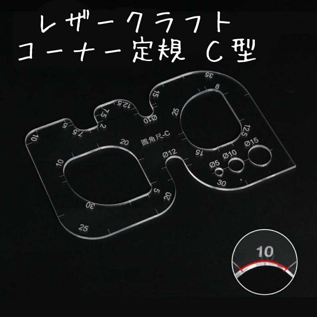 レザークラフト コーナー定規 C型