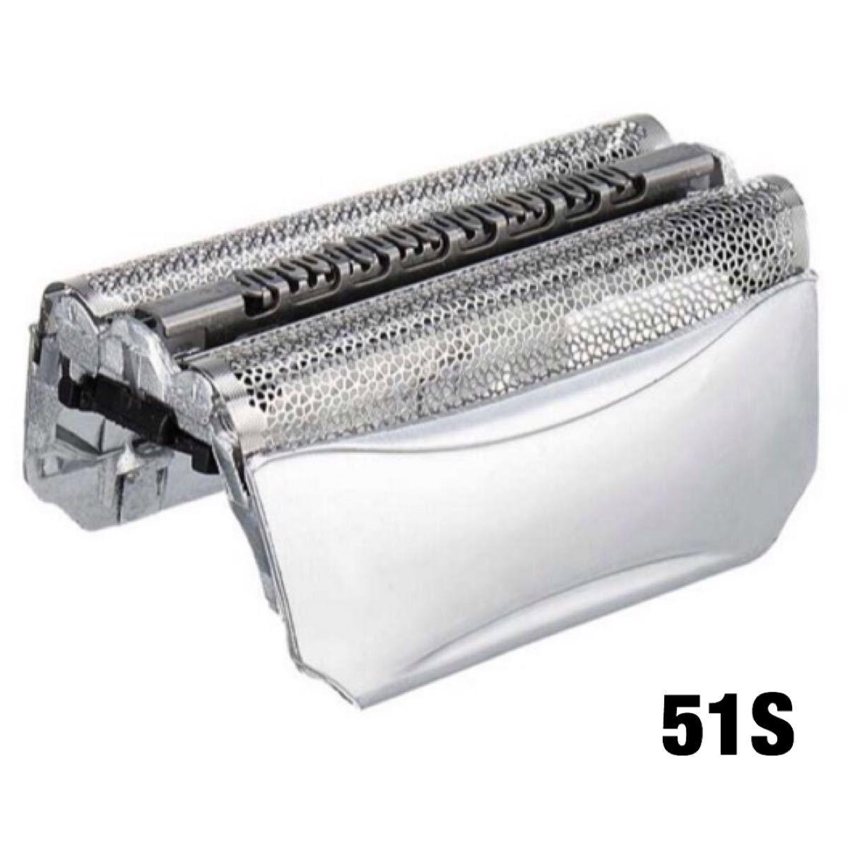 BRAUN シェーバー 替刃シリーズ5 51S(F/C51S-4) 網刃 互換品