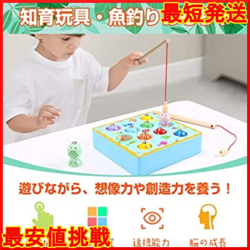 魚釣りおもちゃ Volador 釣りおもちゃ 木製 お釣りゲーム 知育玩具 釣り竿教育 幼児 子供 男の子 女の子 子ども 誕生_画像2