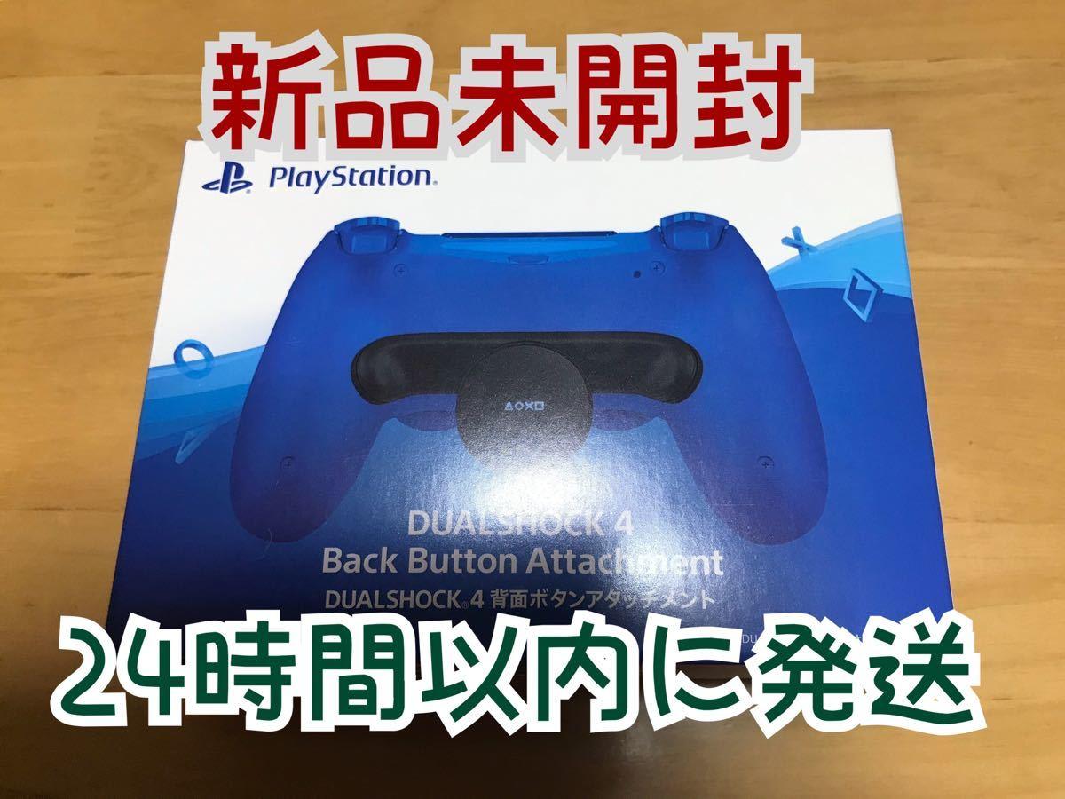 【新品未開封】PS4 DUALSHOCK 4 背面ボタンアタッチメント