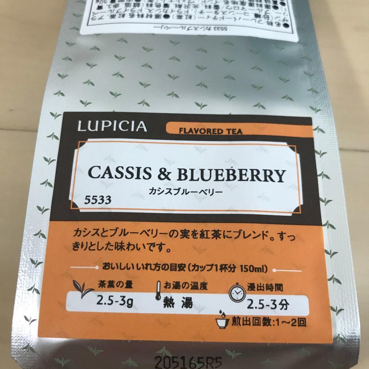 紅茶専門店LUPICIA カシスブルーベリー ルピシア
