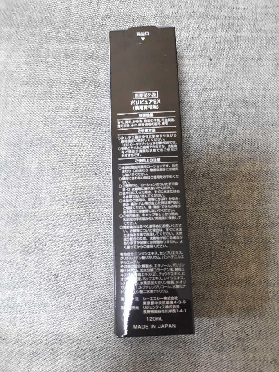 ポリピュアEX 薬用育毛剤 120ml×2本 新品未開封品 送料無料