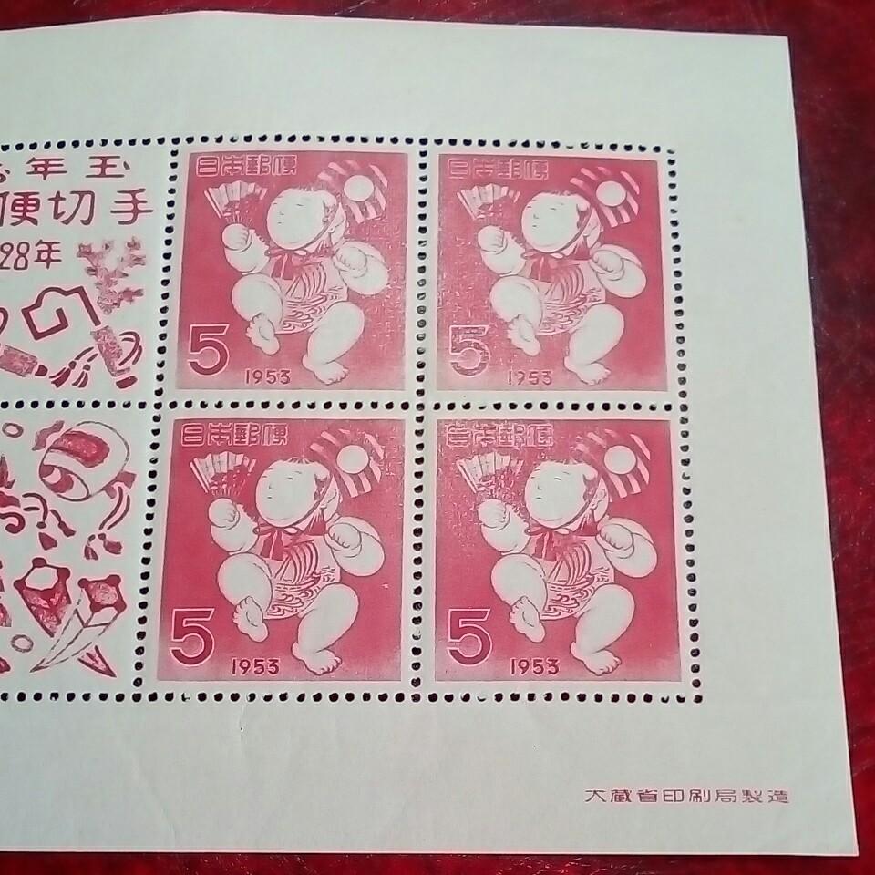 年賀切手 お年玉シート 昭和28年 三番叟人形 小シワあり 1150円
