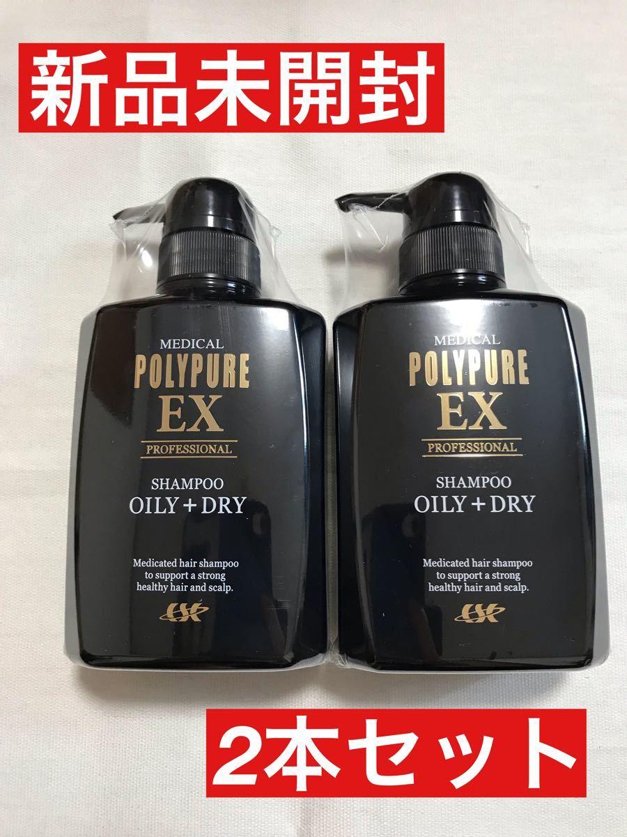 新品 シーエスシー ポリピュアEX 薬用スカルプシャンプー 2本 ヘアケア 育毛 スカルプ 薄毛 ポリピュア