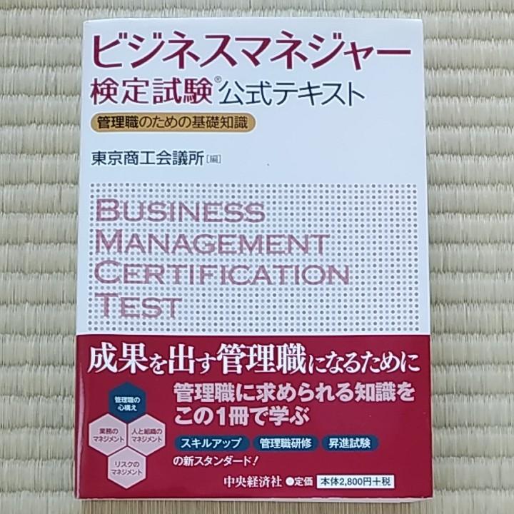 ビジネスマネージャー検定試験公式テキスト
