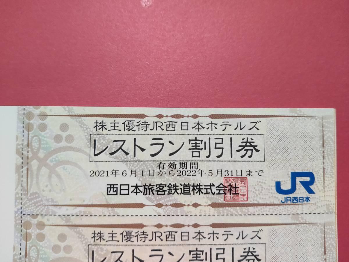 JR西日本 株主優待 JR西日本ホテルズ レストラン割引券 10%_画像1