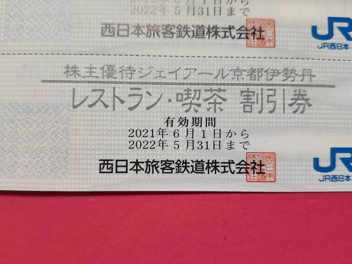 複数出品 JR西日本 株主優待 ジェイアール京都伊勢丹 レストラン・喫茶 割引券 _画像1