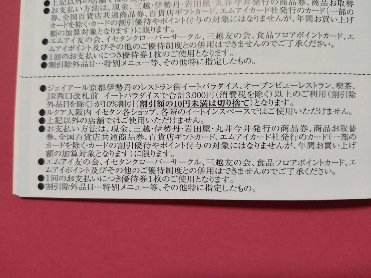複数出品 JR西日本 株主優待 ジェイアール京都伊勢丹 レストラン・喫茶 割引券 _画像2