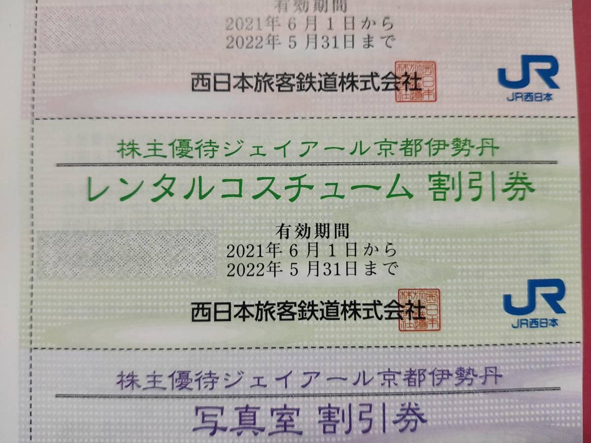 JR西日本 株主優待 ジェイアール京都伊勢丹 貸衣装 レンタルコスユーム 割引券 _画像1