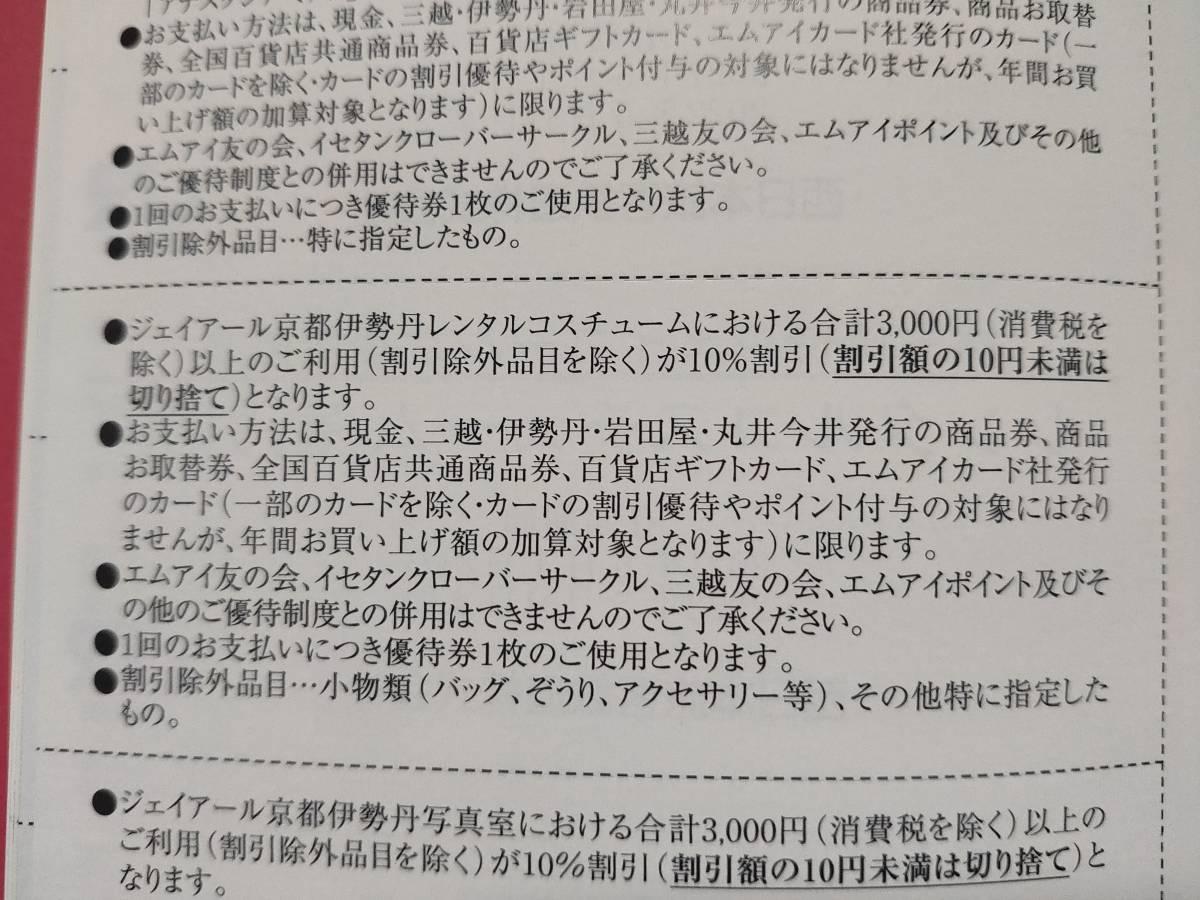 JR西日本 株主優待 ジェイアール京都伊勢丹 貸衣装 レンタルコスユーム 割引券 _画像2
