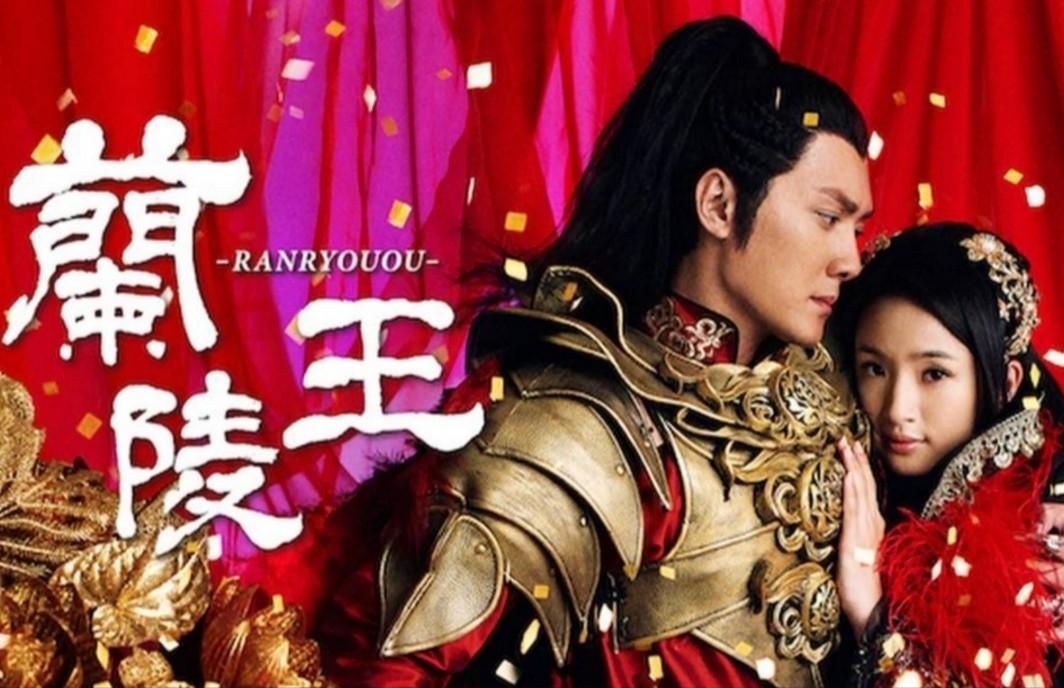 中国ドラマ 蘭陵王 Blu-ray全話