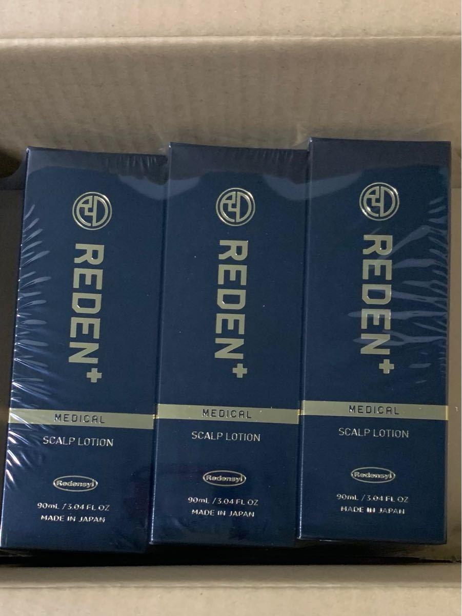 【即日発送】リデン 3本セット 90ml REDEN スカルプローション