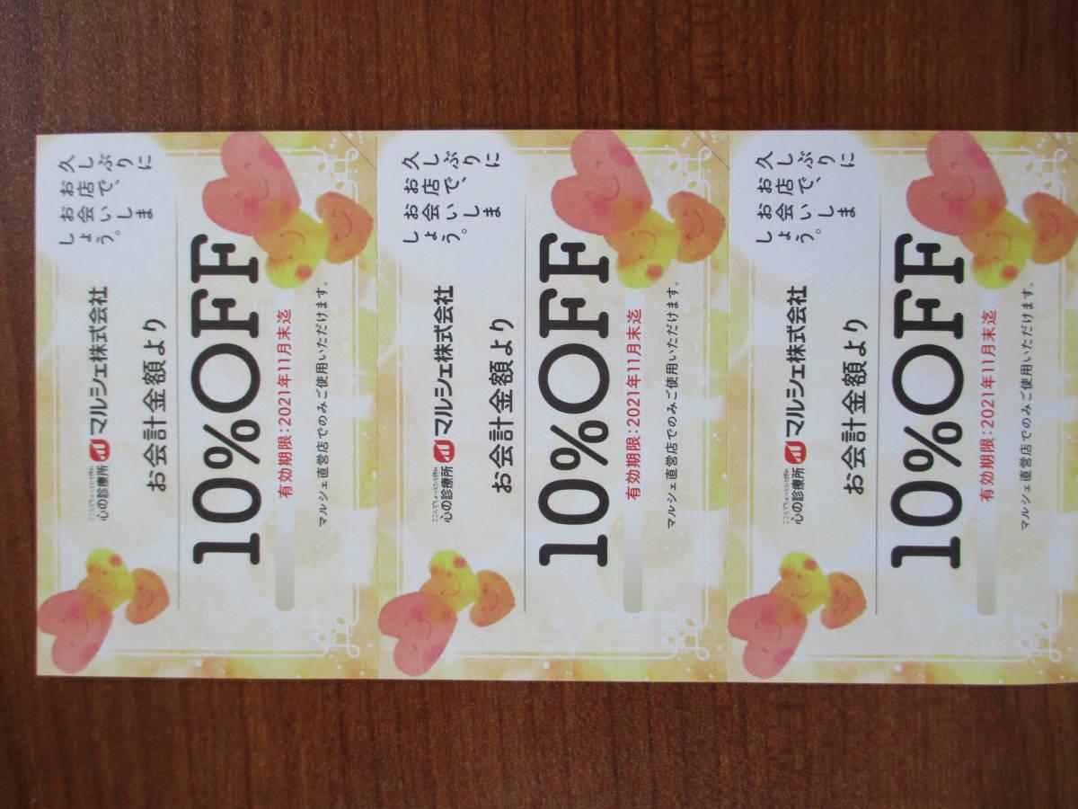 「マルシェ株式会社」株主優待割引券10%off券3枚  「八剣伝」他_画像1