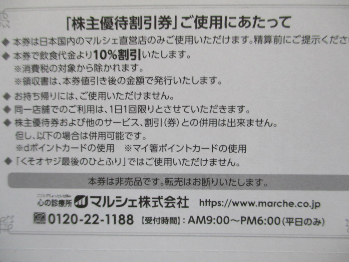 「マルシェ株式会社」株主優待割引券10%off券3枚  「八剣伝」他_画像2