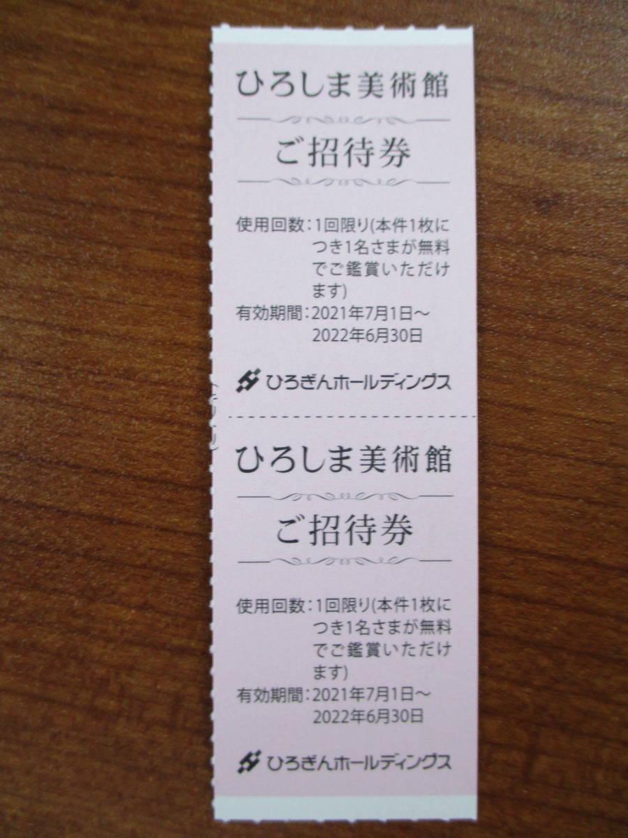 ★ひろしま美術館★ 招待券 2枚 2名分 入館券 2022年6月30日迄 ひろぎんホールディングス 株主優待_画像1
