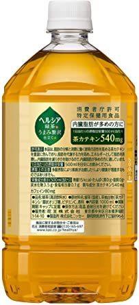 新品[トクホ] ヘルシア 緑茶 うまみ贅沢仕立て 1L&12本QUDU_画像2