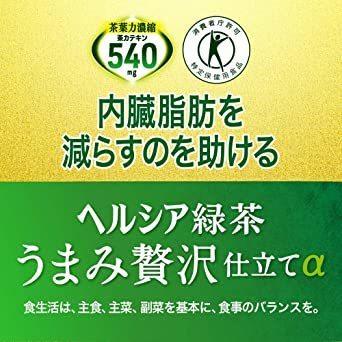 新品[トクホ] ヘルシア 緑茶 うまみ贅沢仕立て 1L&12本QUDU_画像3