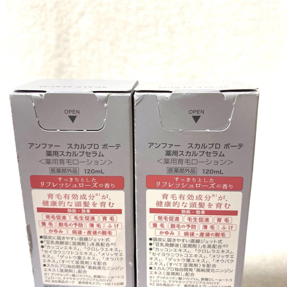アンファー スカルプD ボーテ 薬用スカルプセラム 女性用 薬用育毛ローション 120ml  ×2本セット