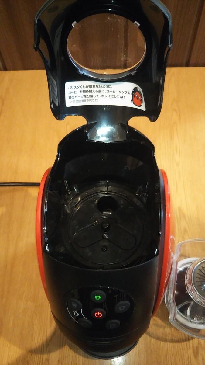 ネスカフェゴールドブレンドバリスタ MP9631