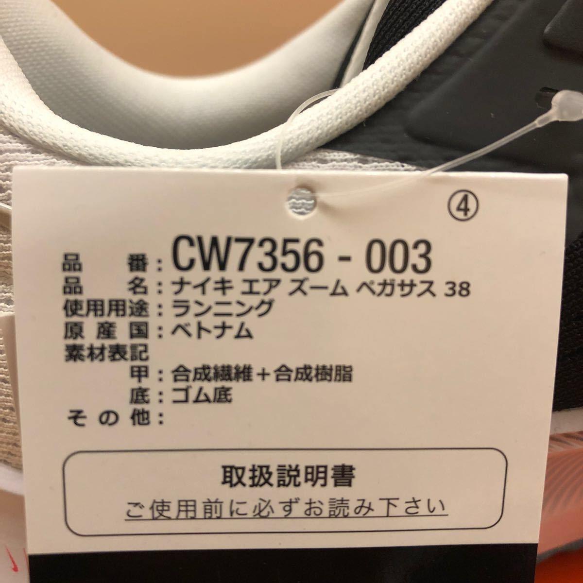 NIKE エアズーム ペガサス38  27cm