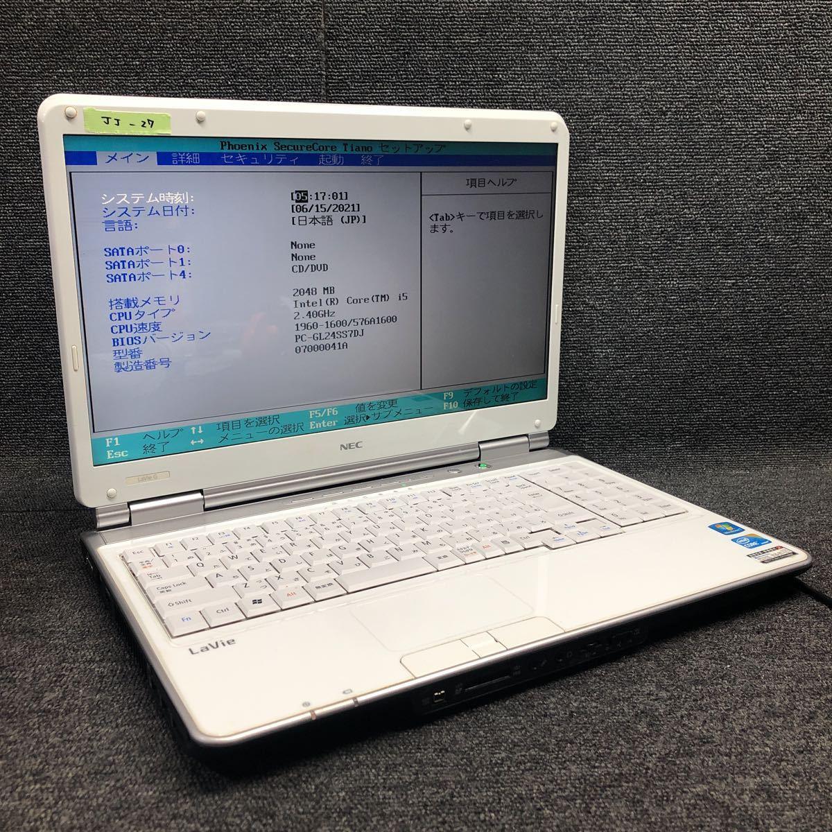 JJ-27 激安 ノートPC NEC LaVie G PC-GL24SS7DJ Core i5 2.40GHz バッテリー欠品 BIOS立ち上がり確認済み ジャンク