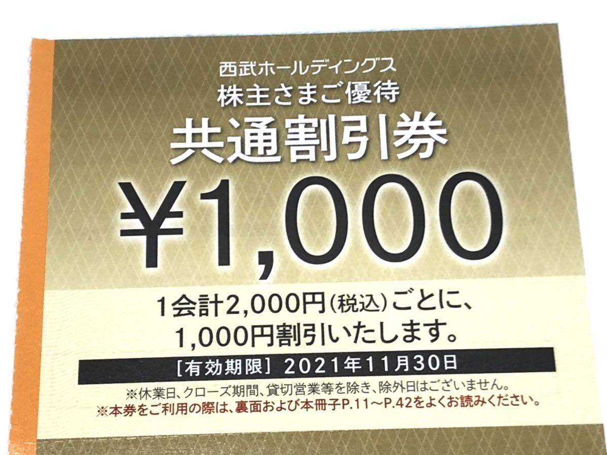 西武ホールディングス 株主優待券 共通割引券1000円10枚 他割引券付き 送料無料_画像1