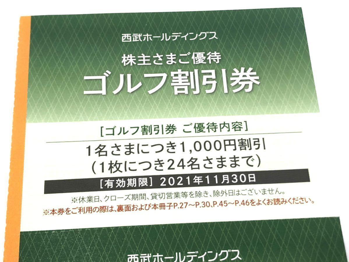 西武ホールディングス 株主優待券 共通割引券1000円10枚 他割引券付き 送料無料_画像9