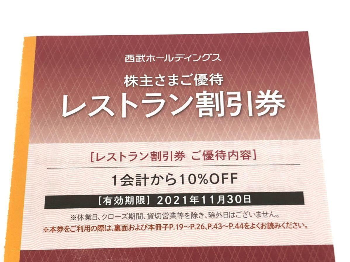 西武ホールディングス 株主優待券 共通割引券1000円10枚 他割引券付き 送料無料_画像3