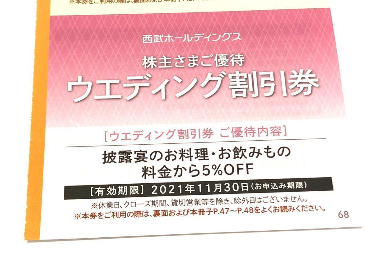 西武ホールディングス 株主優待券 共通割引券1000円10枚 他割引券付き 送料無料_画像7