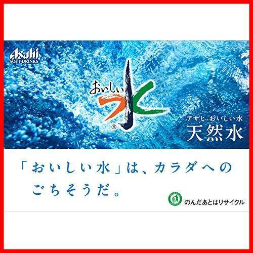2Pc 新品 600ml×24本 アサヒ飲料 迅速対応 おいしい水 富士山 600ml&times24本_画像4