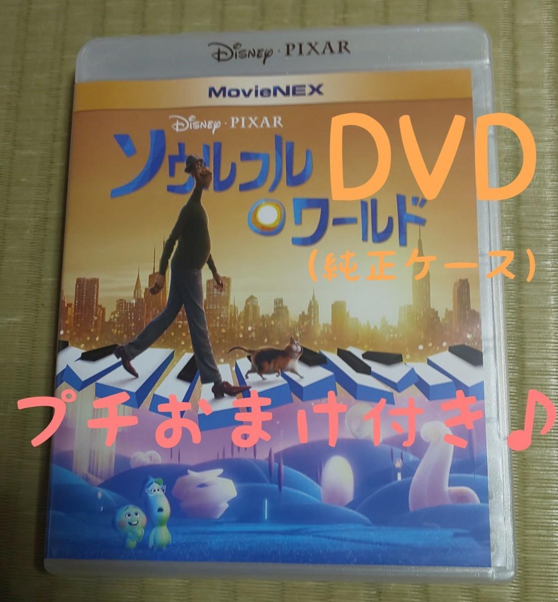 ① DVD ソウルフルワールド MovieNEX ディズニー ピクサー Pixar (純正ケース)