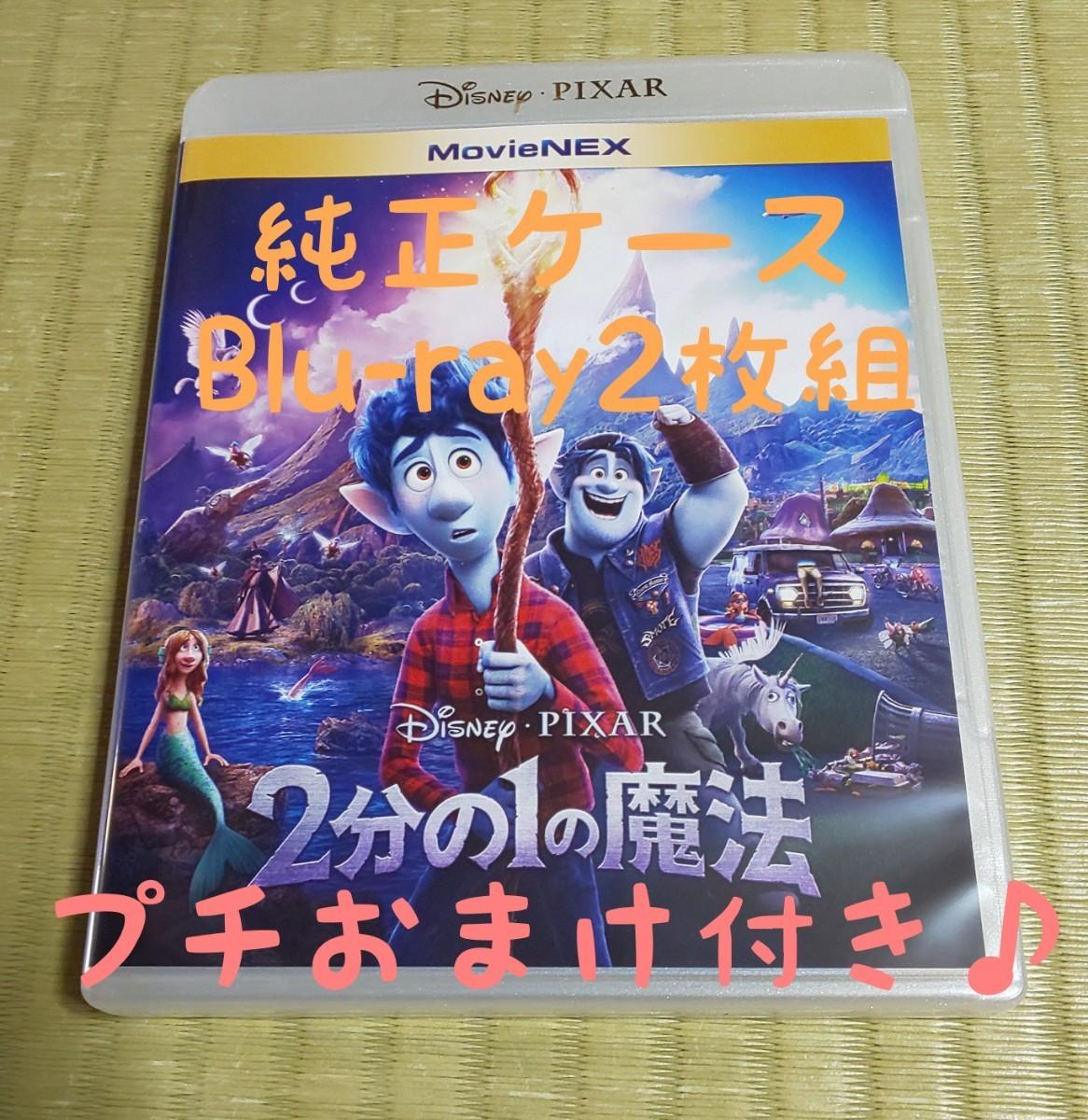 Blu-ray 2分の1の魔法 ディズニー MovieNEX ブルーレイ BD ピクサー Pixar