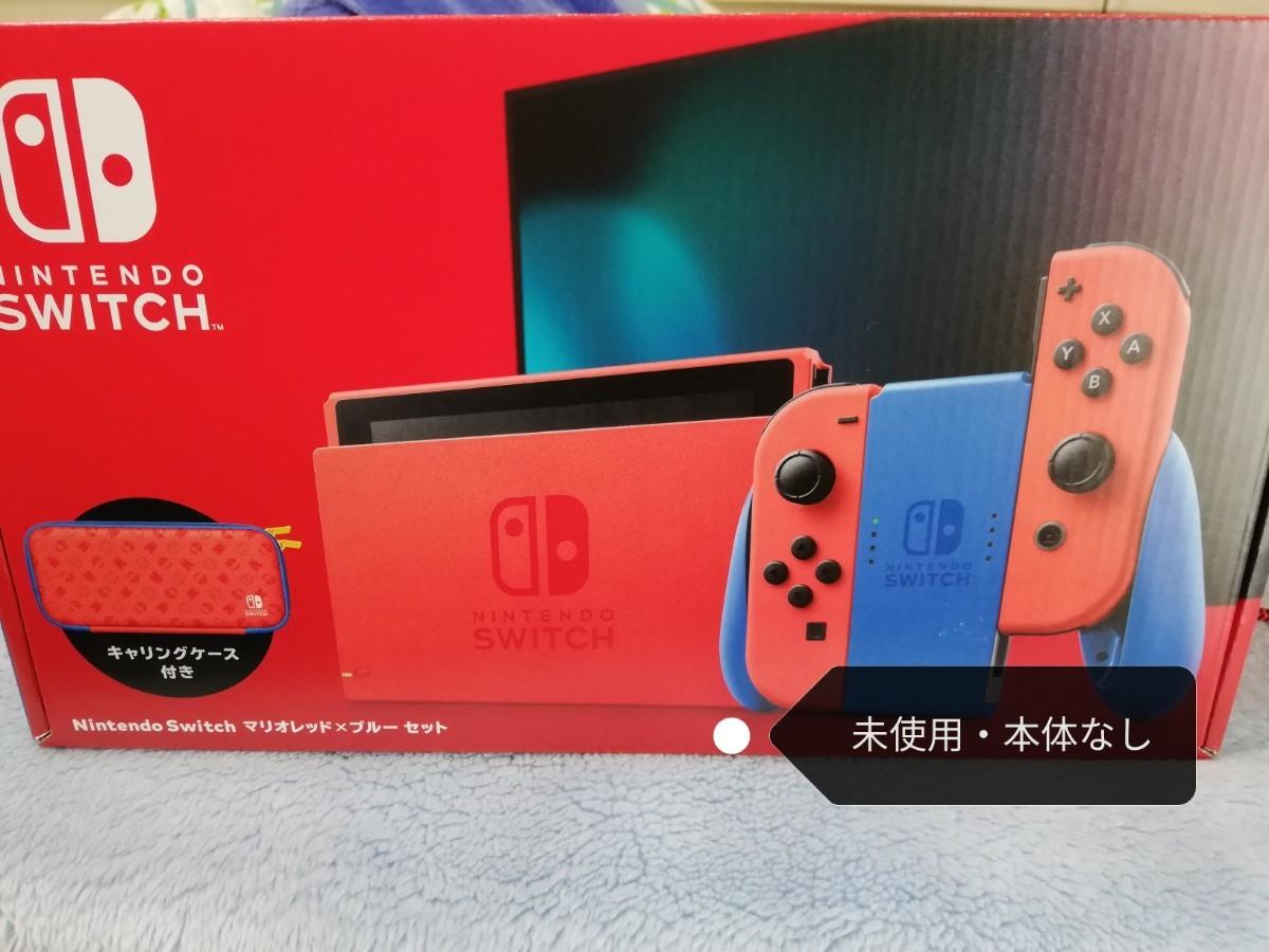 Nintendo Switch マリオ レッドブルー セット