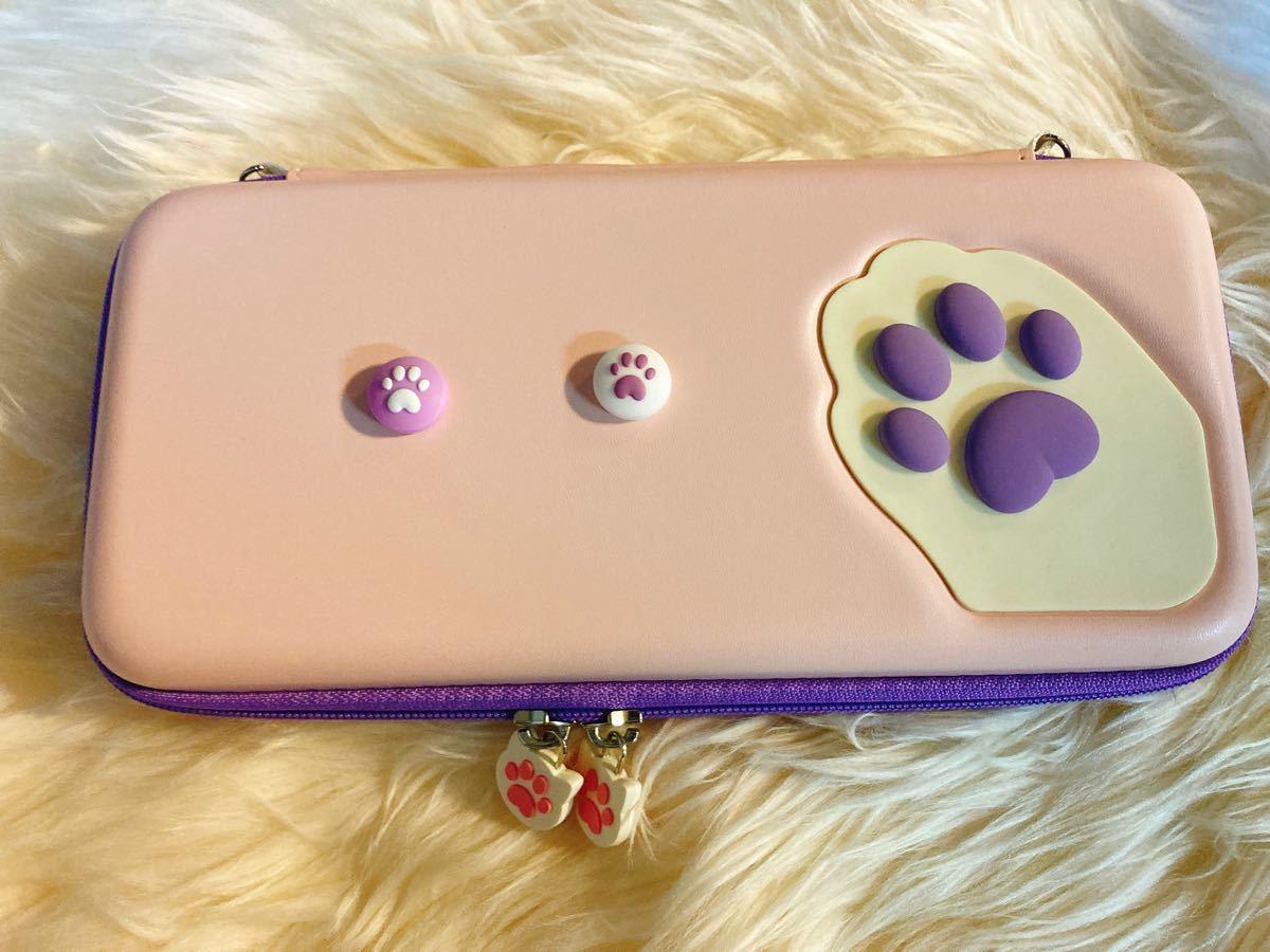 任天堂switch収納キャリングポーチ&アナログスティックカバーセット  かわいい猫肉球スイッチ保護ケース switch周辺機器