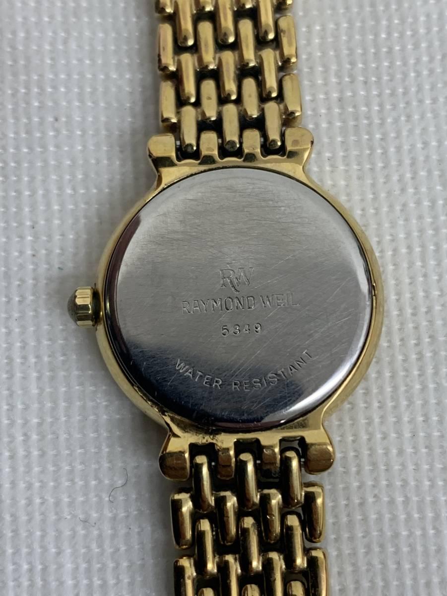テスター反応あり RAYMOND WEIL レイモンド・ウェイル RW レディース クォーツ 腕時計 _画像3