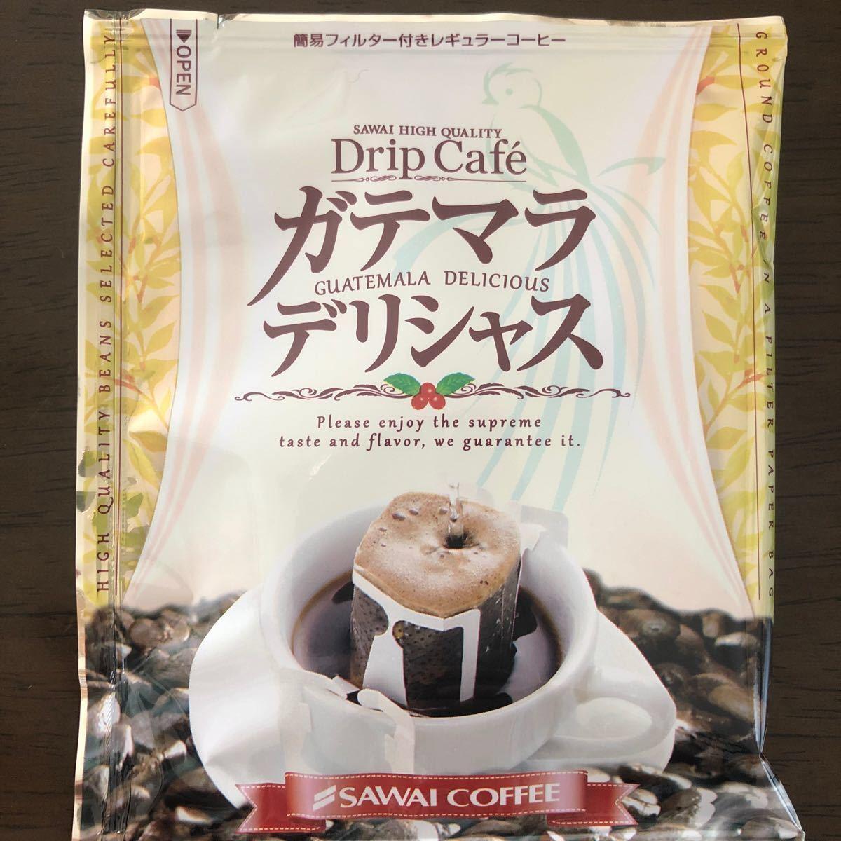 澤井珈琲 ドリップバッグコーヒー ガテマラデリシャス