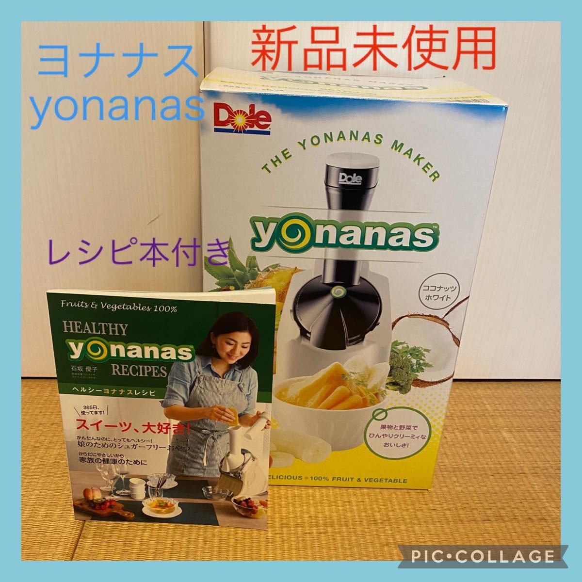 新品未使用★Dole ヨナナス yonanas シャーベットメーカー レシピ本  ヨナナスメーカー