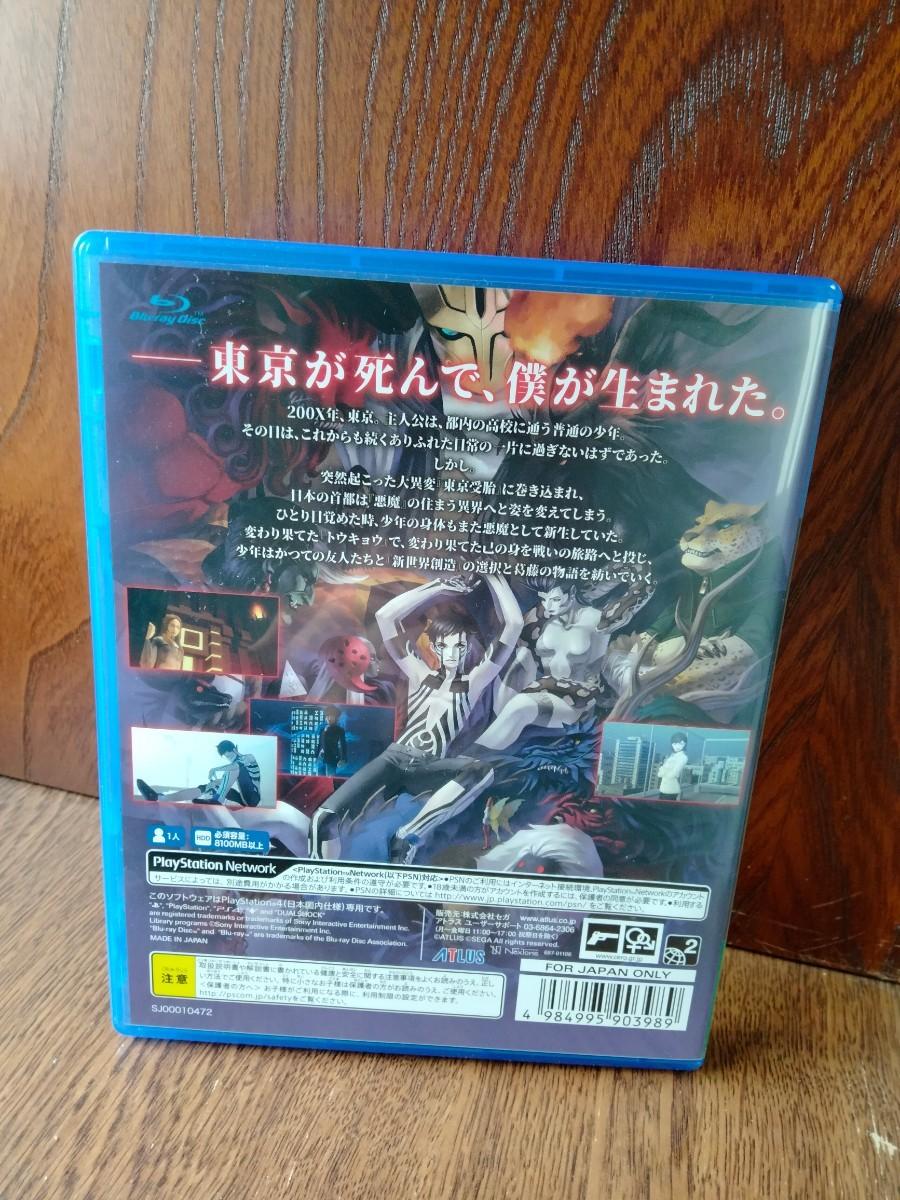 PS4 真女神転生3 HDリマスター