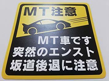 MT注意 10×10cm マニュアル車 MT注意ステッカー【耐水マグネット】MT車です 突然のエンスト 坂道後退に注意(MT注意_画像3