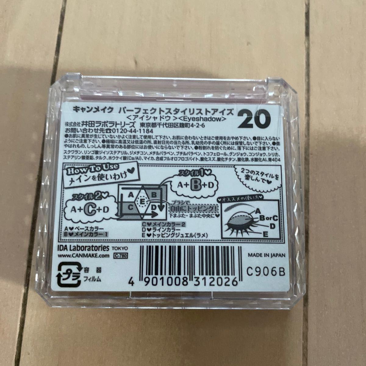 キャンメイク パーフェクトスタイリストアイズ 20 シャイニーシーグラス アイシャドウ 2.75g