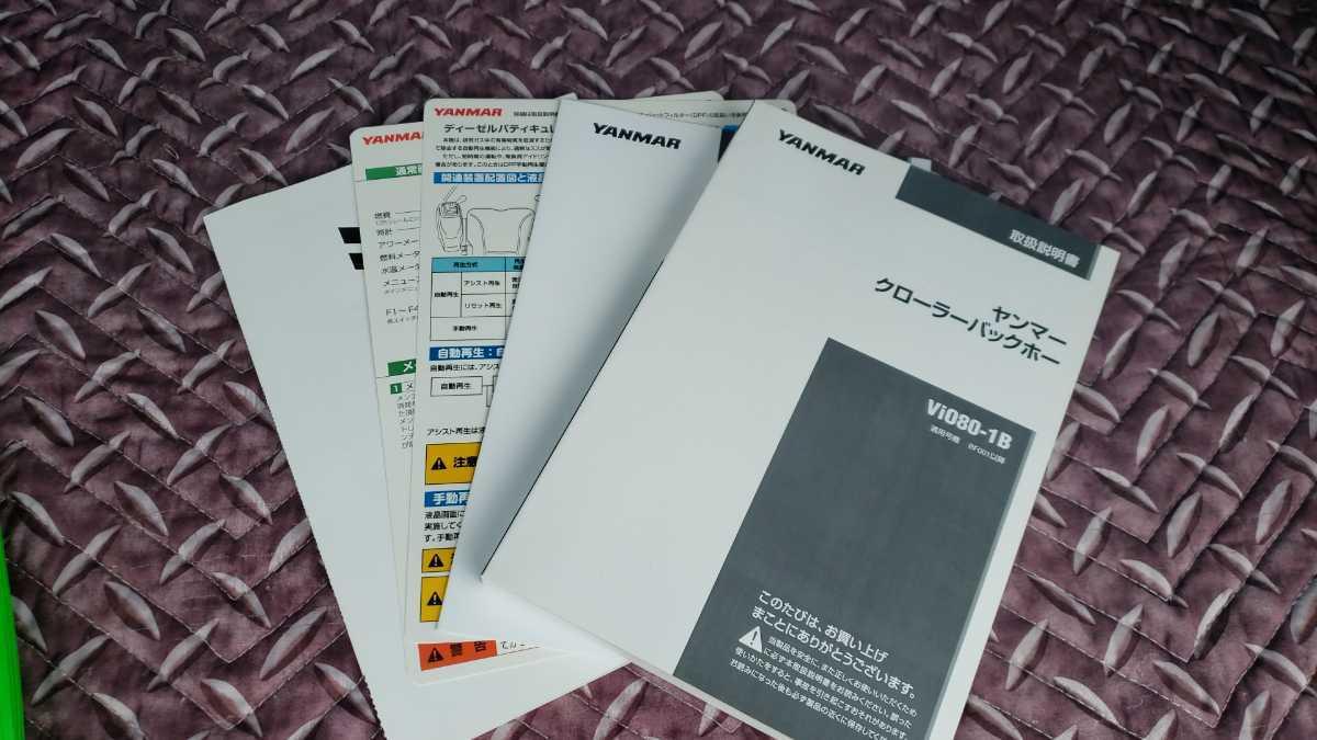 Vio80-1B 取り扱い説明書 整備書 マニュアル ヤンマー_画像1
