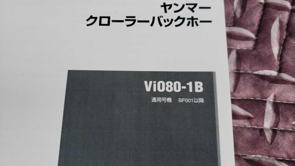 Vio80-1B 取り扱い説明書 整備書 マニュアル ヤンマー_画像2