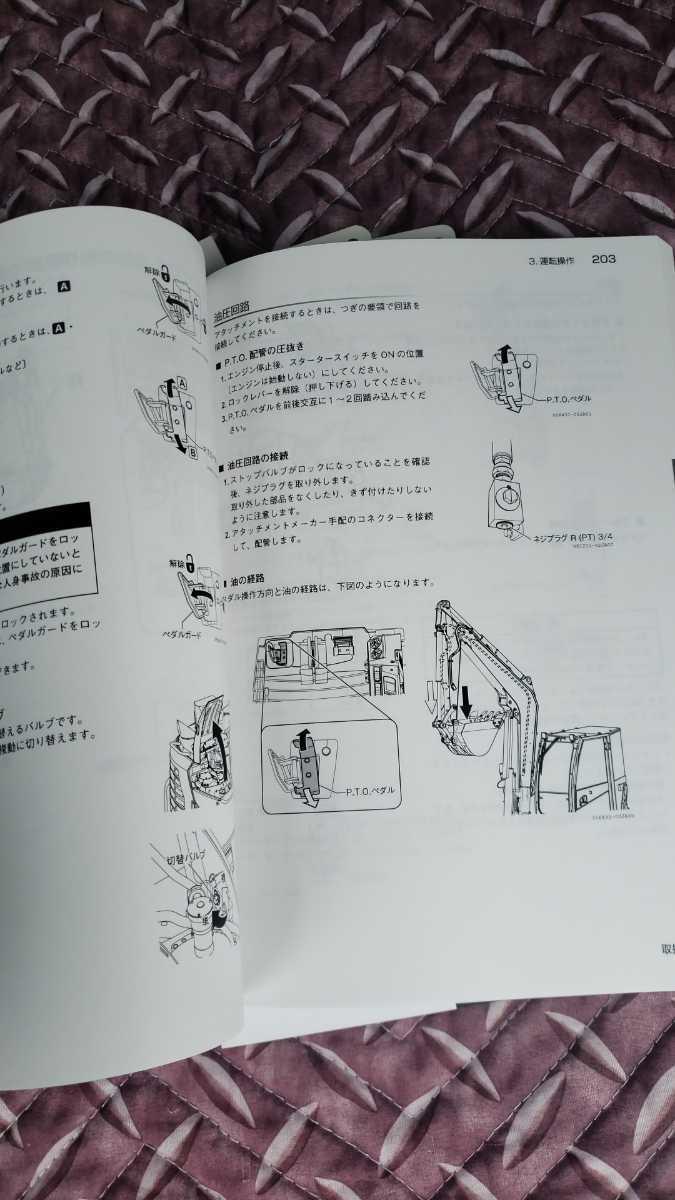 Vio80-1B 取り扱い説明書 整備書 マニュアル ヤンマー_画像3