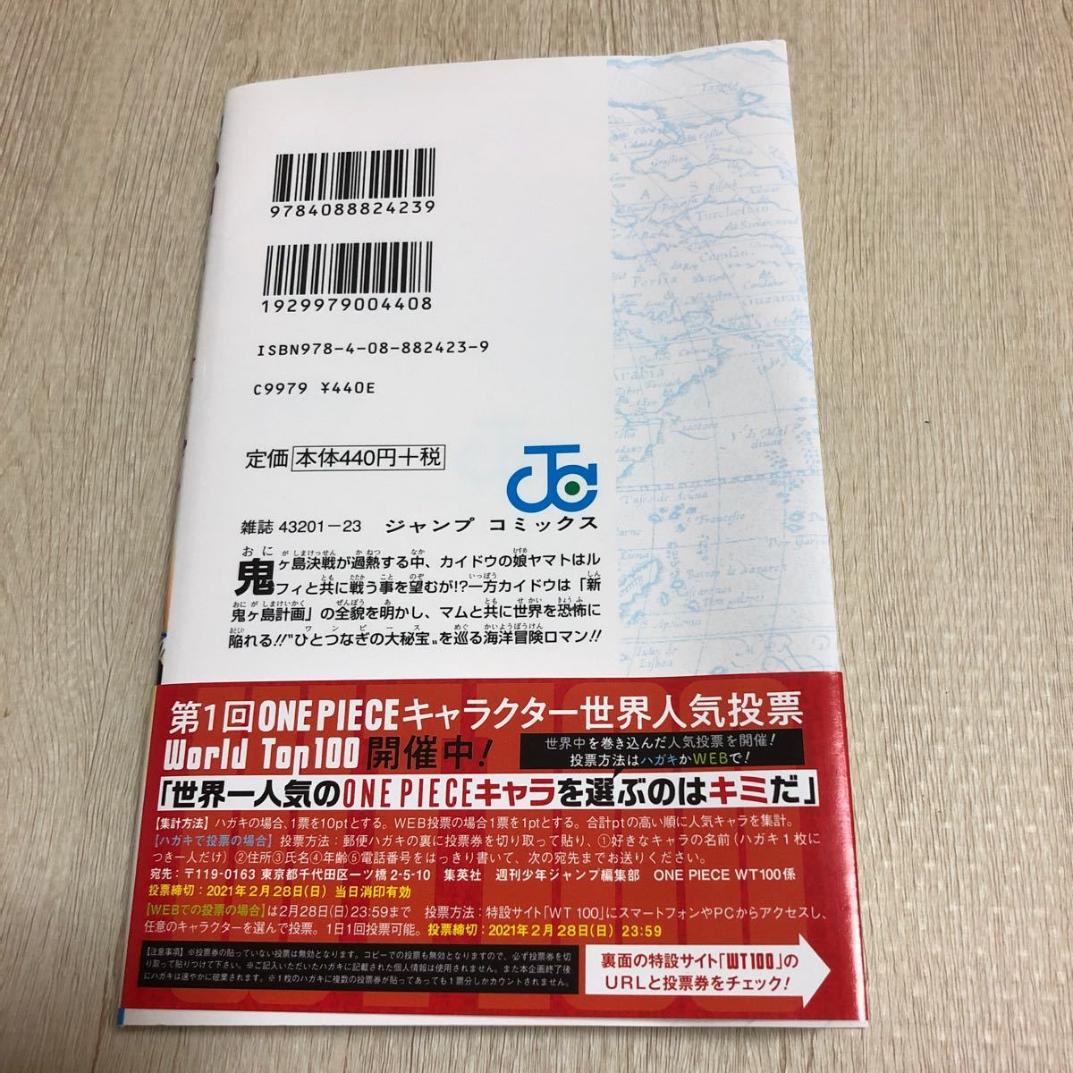 ONE PIECE (98) (書籍) [集英社]