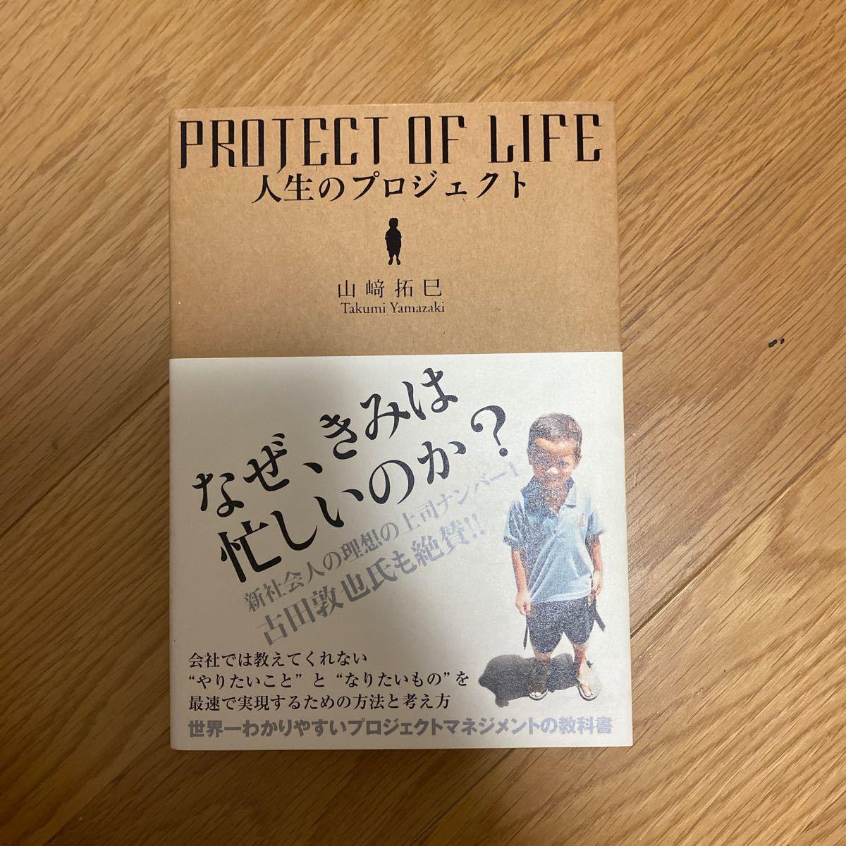 人生のプロジェクト/山崎拓巳