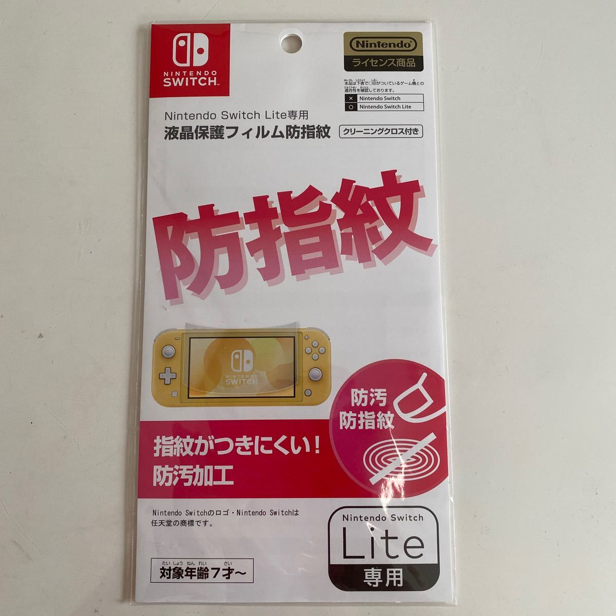 Nintendo Switch 液晶保護フィルム 任天堂スイッチ