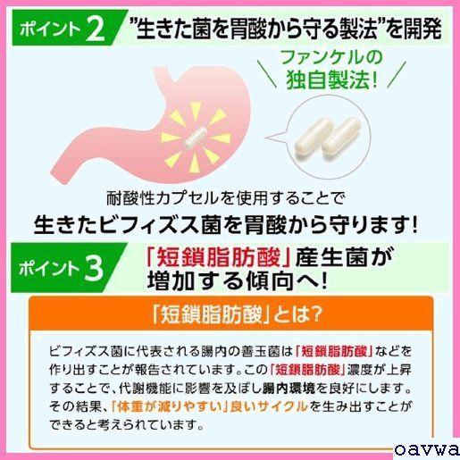 新品★azsaq ファンケル/ /サプリメント 機能性表示食品 /内脂サポート/約90日分/ FANCL 24_画像8